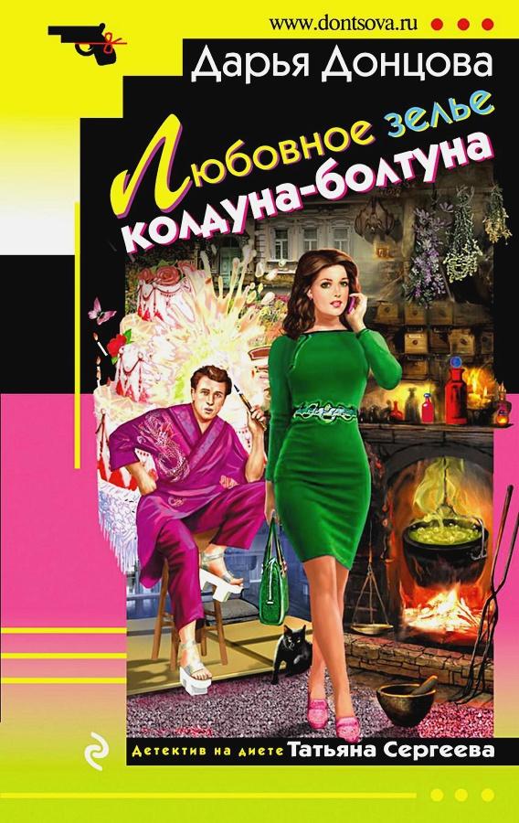Дарья Донцова - Любовное зелье колдуна-болтуна обложка книги