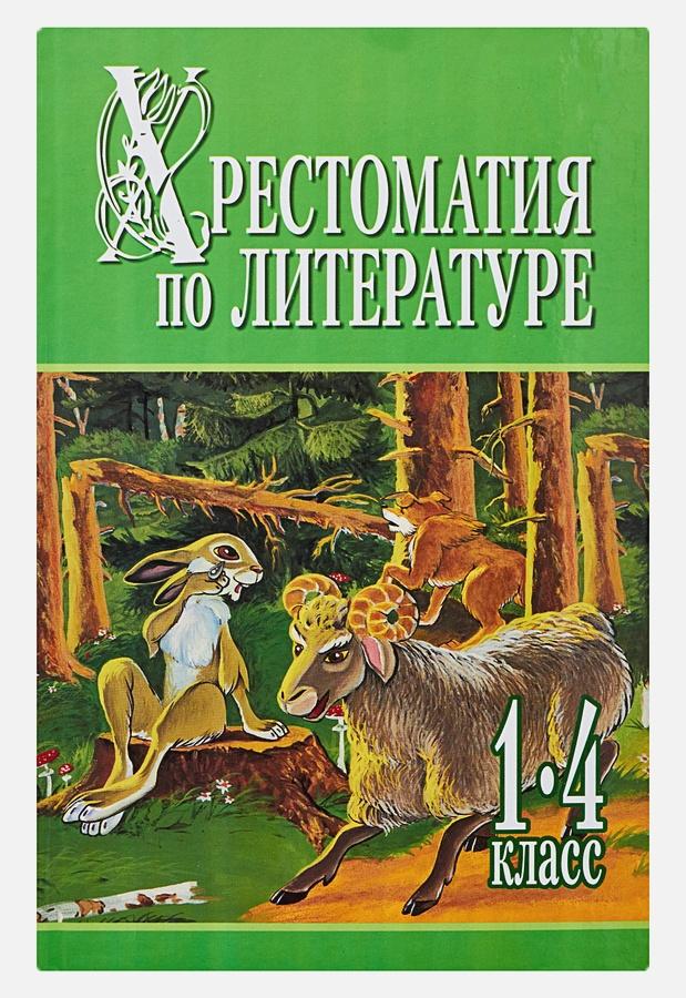Хрестоматия по литературе 1-4 класс.Часть 1 Белов Н.В.