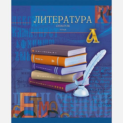 Школьная серия. Литература