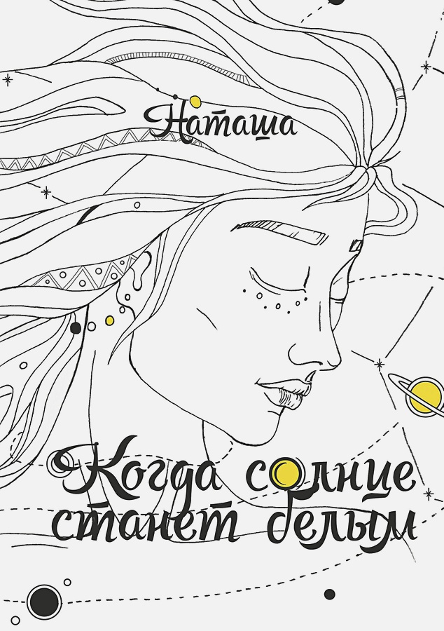 Наташа - Когда солнце станет белым обложка книги