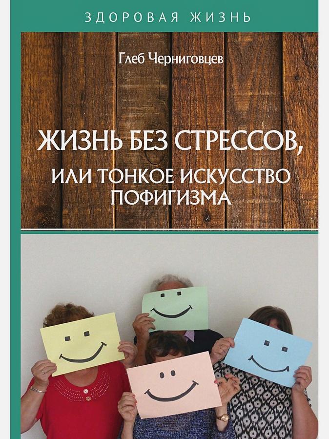 Черниговцев Г. - Жизнь без стрессов, или тонкое искусство пофигизма обложка книги