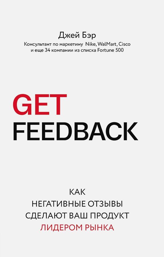 Джей Бэр - GET FEEDBACK. Как негативные отзывы сделают ваш продукт лидером рынка обложка книги