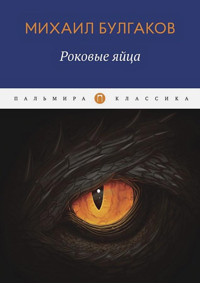 Булгаков М. - Роковые яйца: повести обложка книги