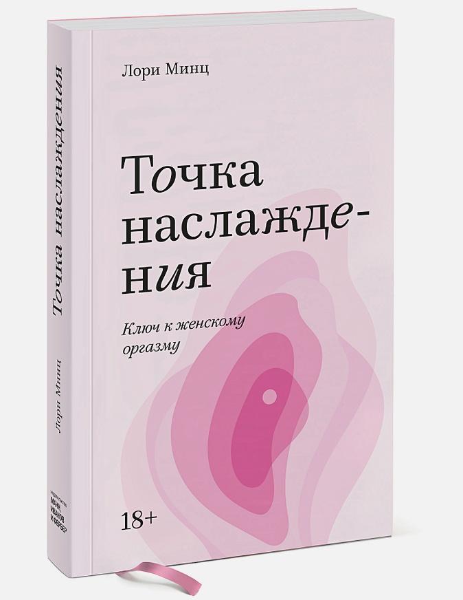 Лори Минц - Точка наслаждения. Ключ к женскому оргазму. Покетбук обложка книги