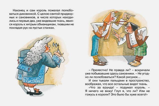 Новое платье короля (нов.оф.)