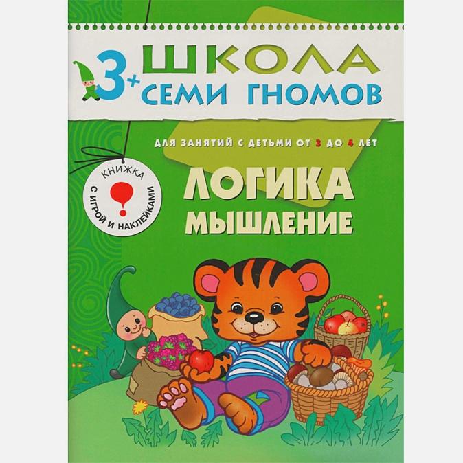 ШколаСемиГномов 3-4 лет Логика,мышление Книга с игрой и наклейками