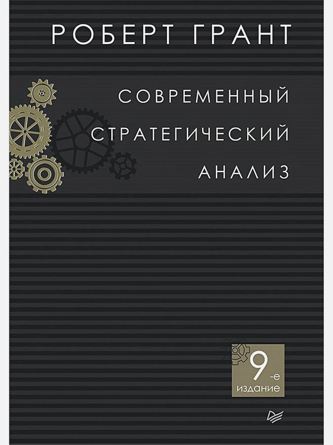 Грант Р М - Современный стратегический анализ. 9-е изд. обложка книги
