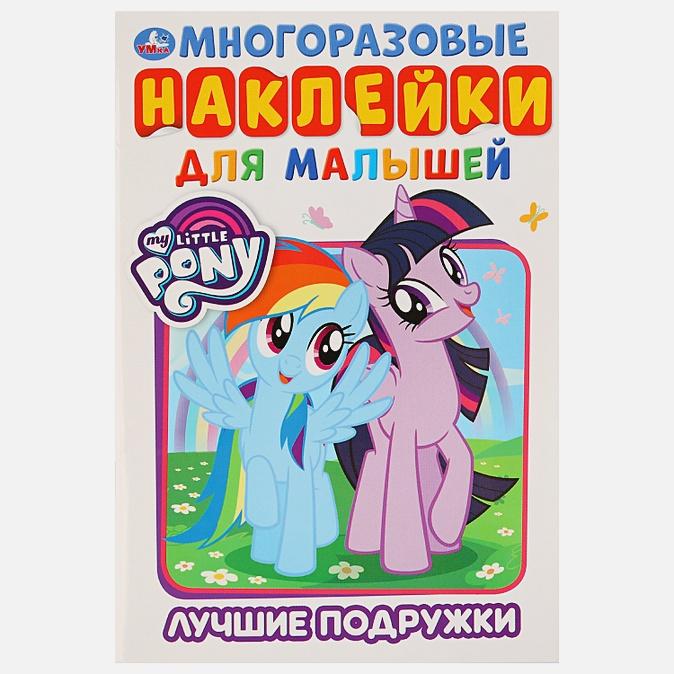 Без автора - Лучшие Подружки. Мои Маленькие Пони обложка книги