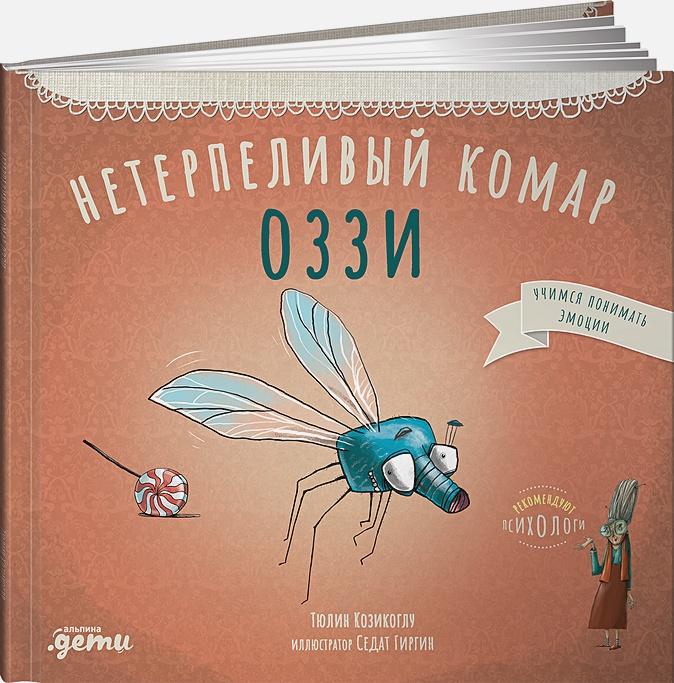 Козикоглу Т. - Нетерпеливый комар Оззи обложка книги