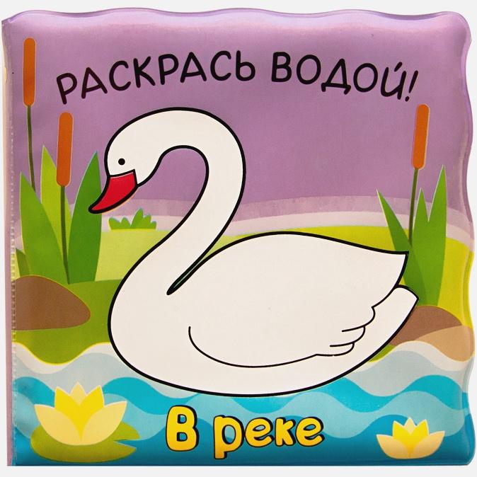 Михайлов П. - Волшебные водные раскраски. В реке обложка книги