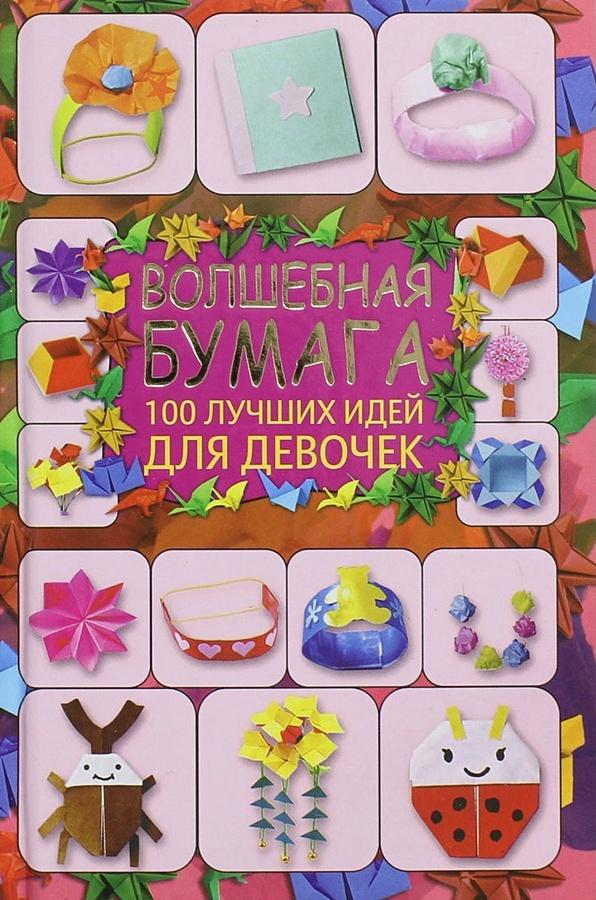 Кириченко Г.В. - Волшебная бумага. 100 лучших идей для девочек обложка книги