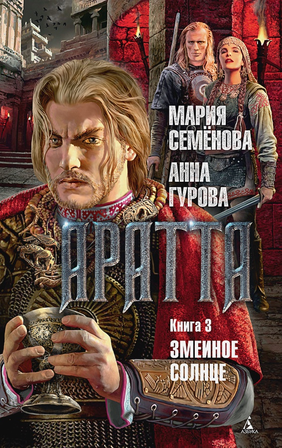 Семёнова М., Гурова А. - Аратта. Книга 3. Змеиное Солнце обложка книги