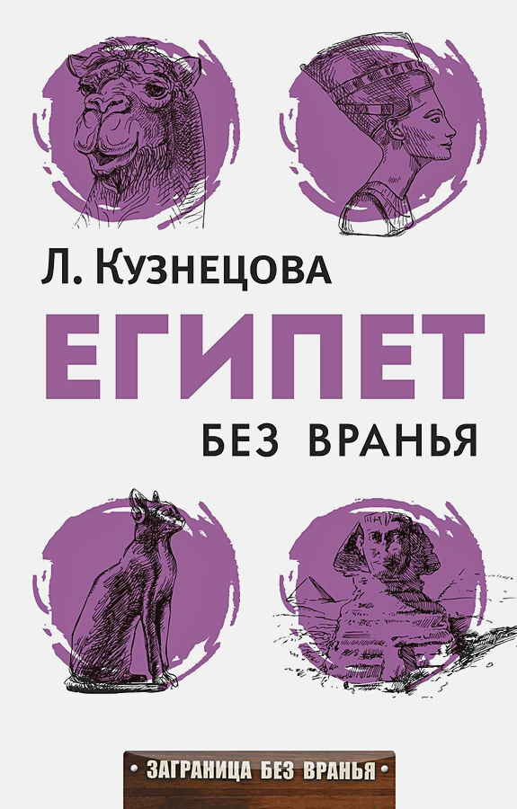 Кузнецова Л. - Египет без вранья обложка книги