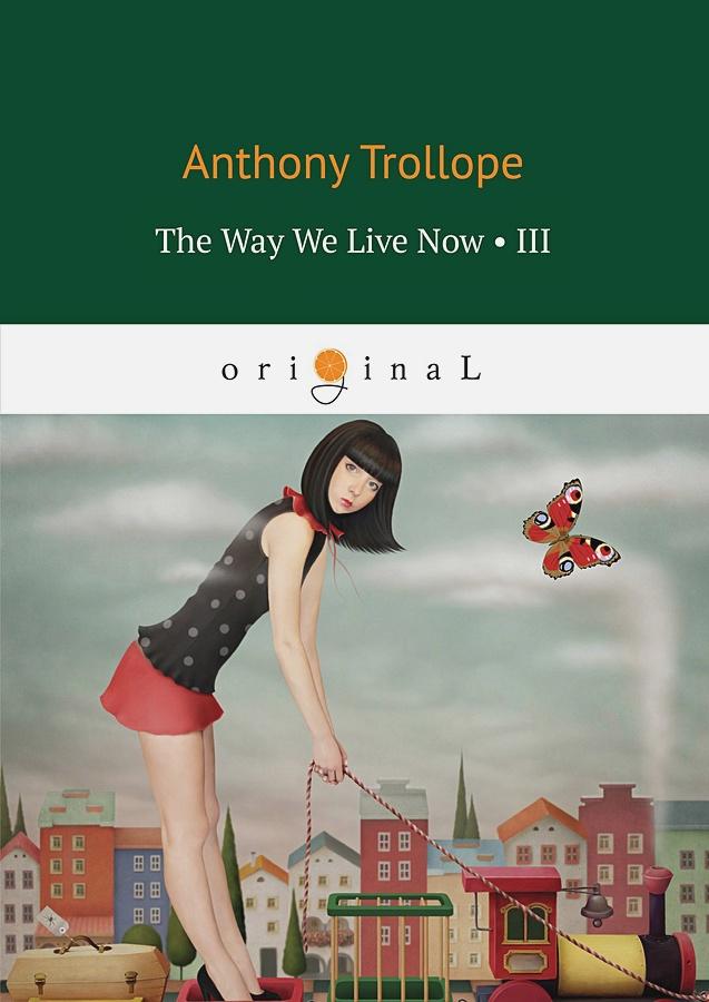 Trollope A. - The Way We Live Now 3 = Как мы теперь живем 3 обложка книги