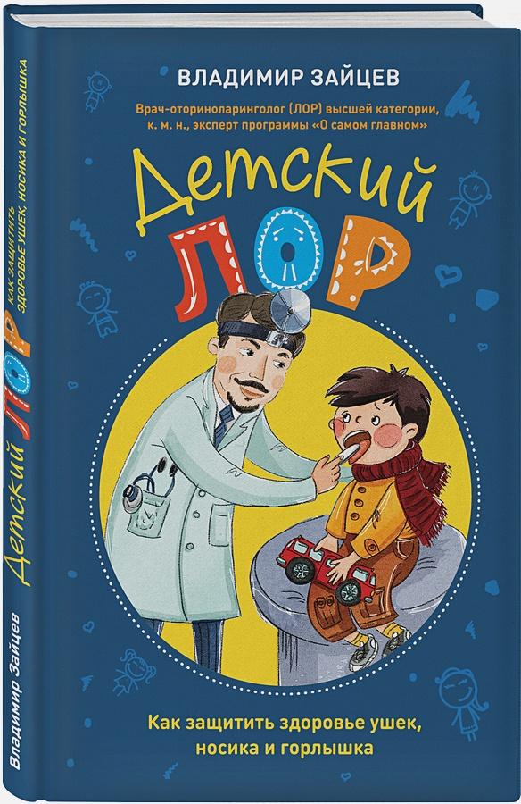 Владимир Зайцев - Детский ЛОР. Как защитить здоровье ушек, носика и горлышка обложка книги