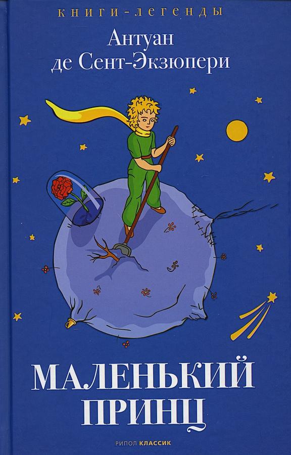 Сент-Экзюпери. А. де - Маленький принц обложка книги