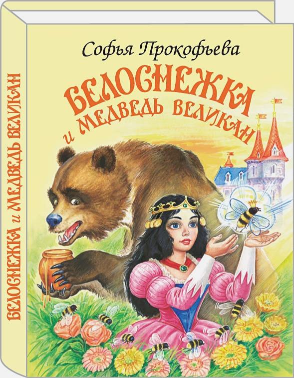 Прокофьева С. - Белоснежка и медведь-великан обложка книги