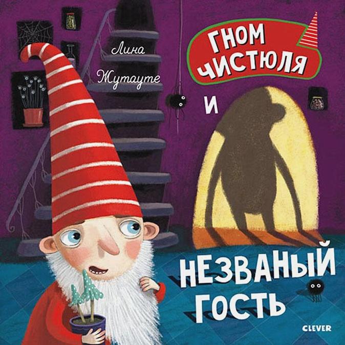 Жутауте Л. - Гном Чистюля и незваный гость обложка книги
