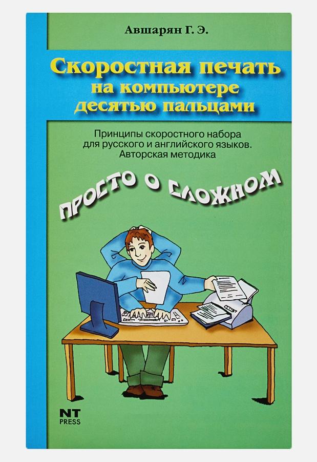 Авшарян Г.Э. - Скоростная печать на компьютере десятью пальцами обложка книги