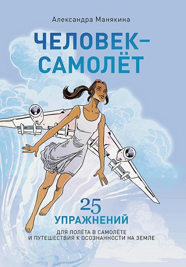 Манякина А. - Человек-самолет обложка книги
