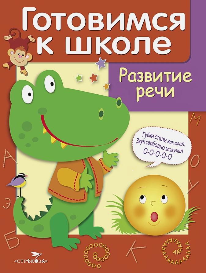 Куликовский - ДРУЖОК. Готовимся к школе. Развитие речи обложка книги