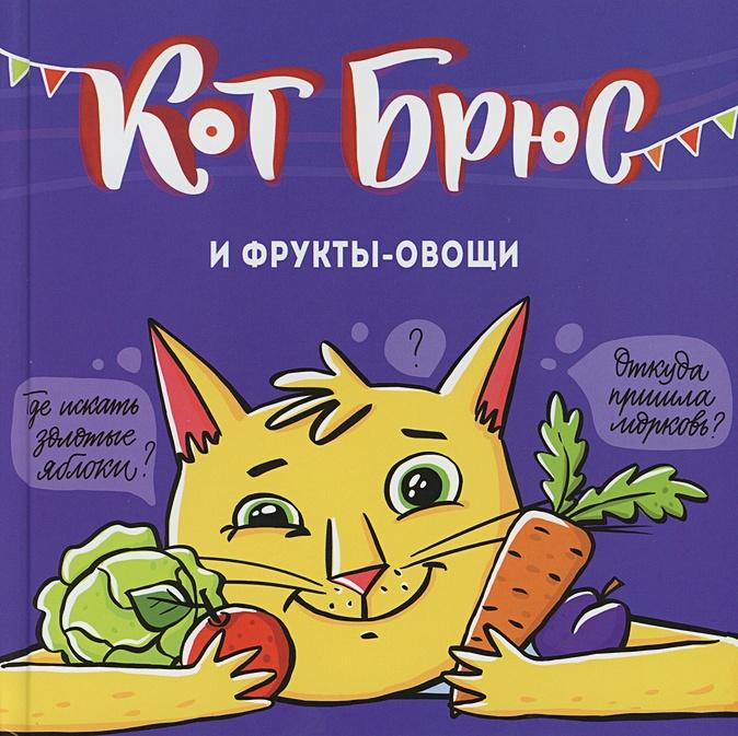 Егорова С.Е. - Кот Брюс и фрукты-овощи обложка книги
