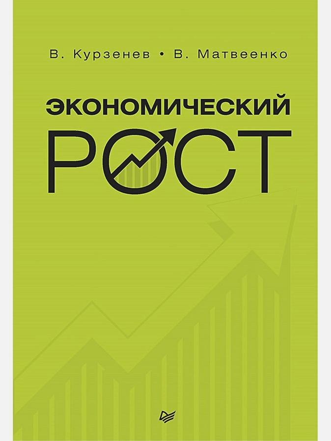 Курзенев В А - Экономический рост обложка книги