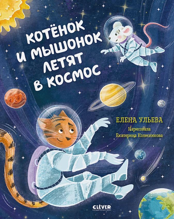 Ульева Е. - Космические сказки. Котёнок и мышонок летят в космос обложка книги