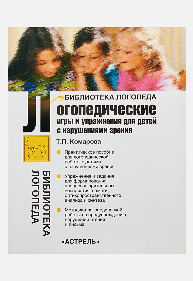Комарова Т.П. - Логопедические игры и упражнения для детей с нарушениями зрения обложка книги