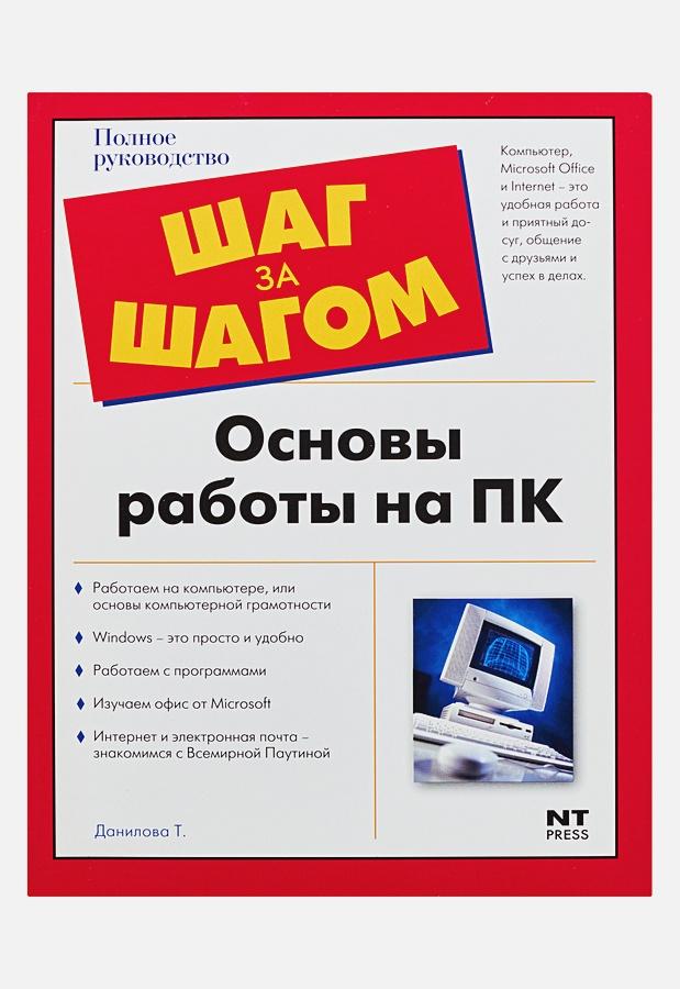 Данилова Т. - Основы работы на ПК=Если ты ничего не умеешь делать на ПК обложка книги