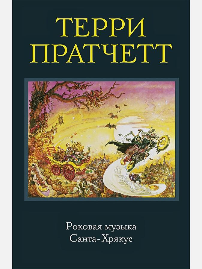 Терри Пратчетт - Роковая музыка. Санта-Хрякус обложка книги
