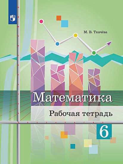 Ткачёва М. В. - Ткачёва. Математика. Рабочая тетрадь. 6 класс. обложка книги