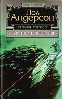 Андерсон П. - Звездный торговец. Возмутители спокойствия обложка книги