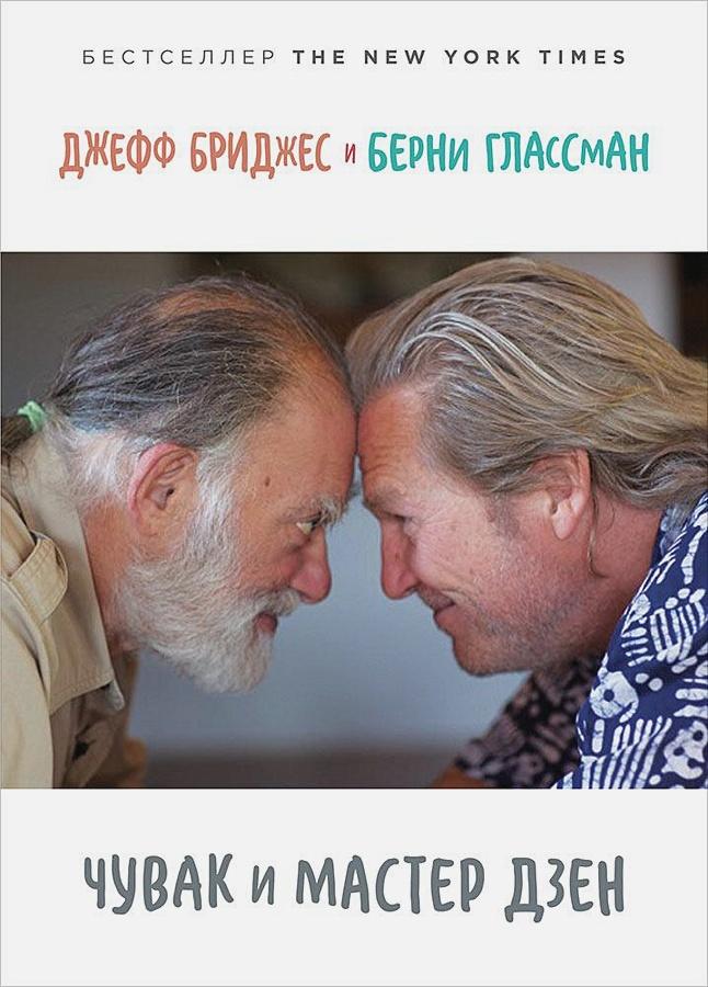 Бриджес Д.,Глассман Б. - Чувак и мастер дзен обложка книги