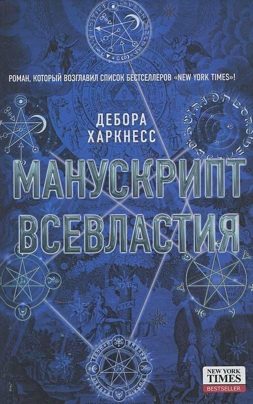 Дебора Харкнесс - Манускрипт всевластия обложка книги
