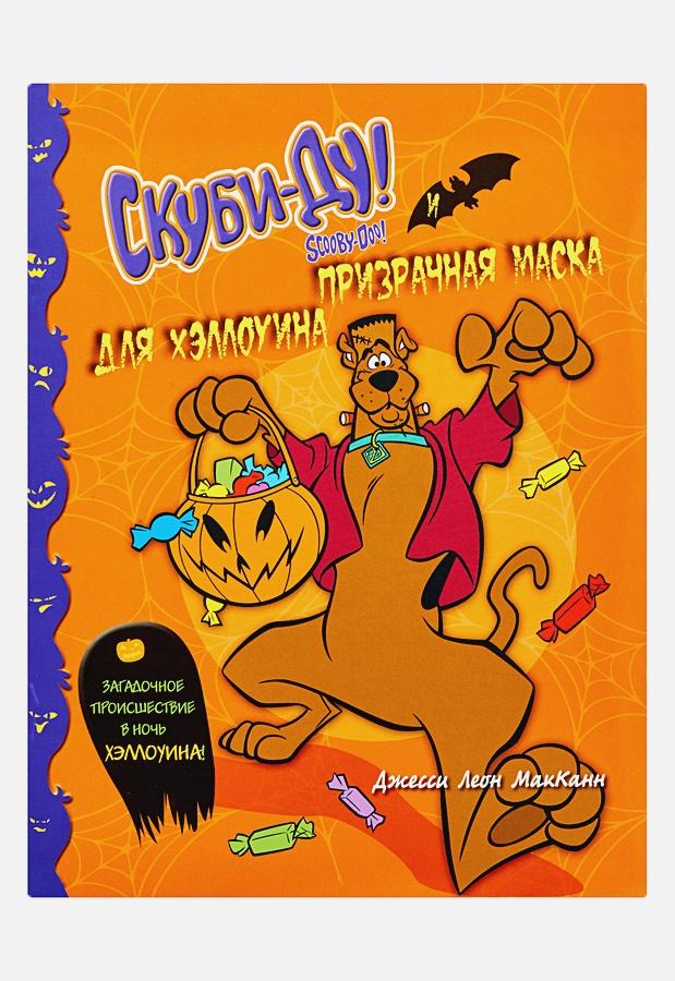 Маккан Джесси - Скуби-Ду и призрачная маска для Хэллоуина обложка книги