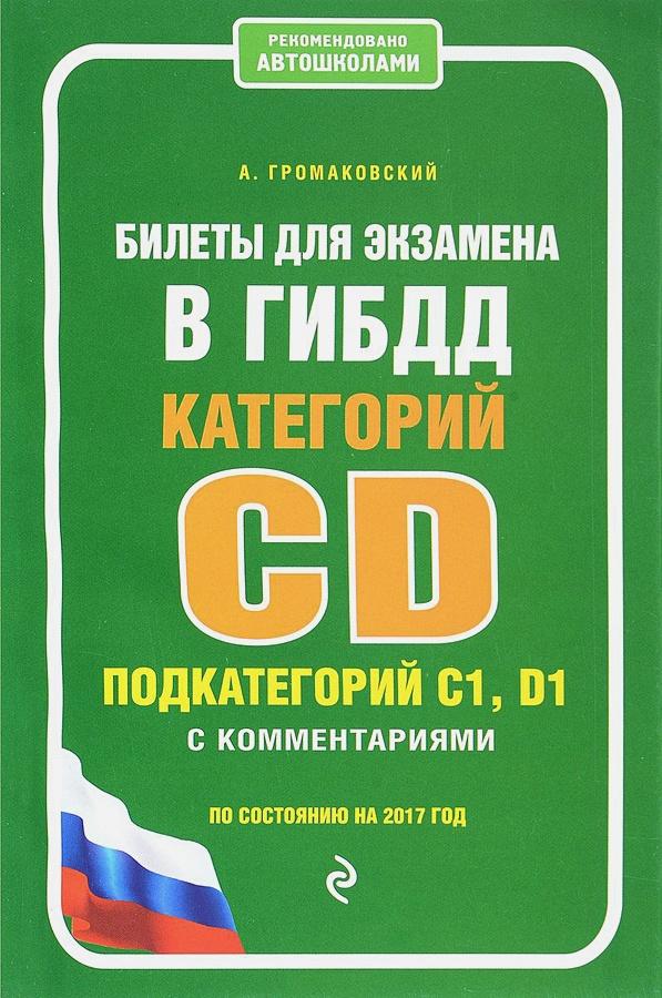 Громаковский А. - Билеты для экзамена в ГИБДД категории C и D, подкатегории C1, D1 с комментариями (по состоянию на 2017 год) обложка книги