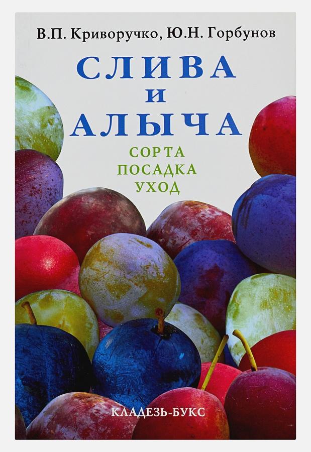 Криворучко В. П. - Слива и алыча : сорта, посадка, уход обложка книги
