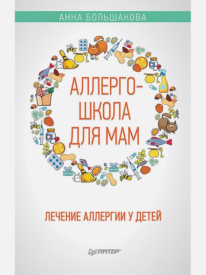 Большакова А М - Аллергошкола для мам обложка книги