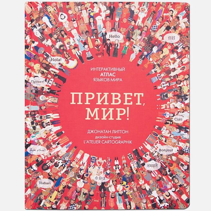 Джонатан Литтон - Привет мир! Интерактивный атлас языков мира обложка книги