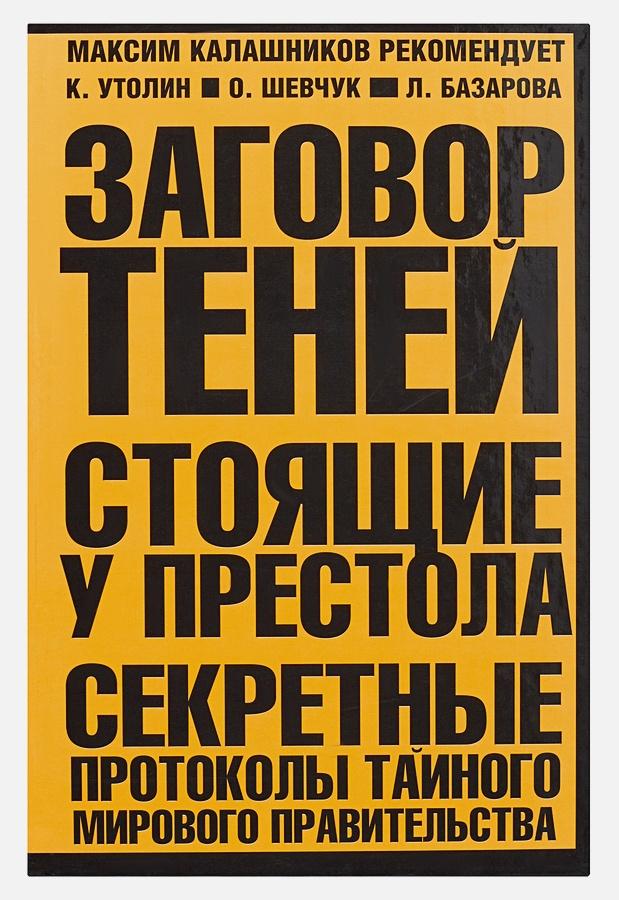 Утолин Константин - Заговор теней. Стоящие у престола обложка книги