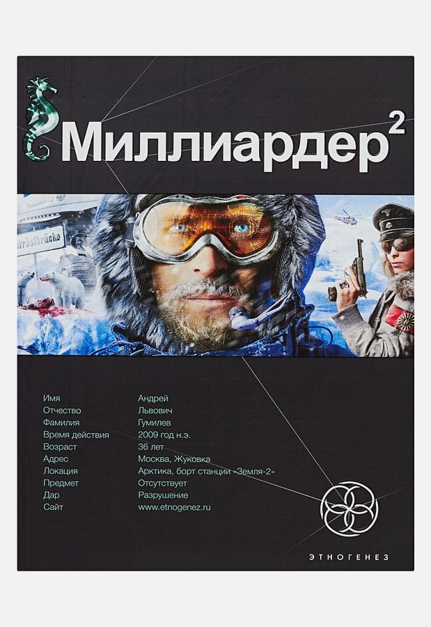 Бенедиктов К. - Миллиардер-2. Кн. 2. Арктический гамбит обложка книги