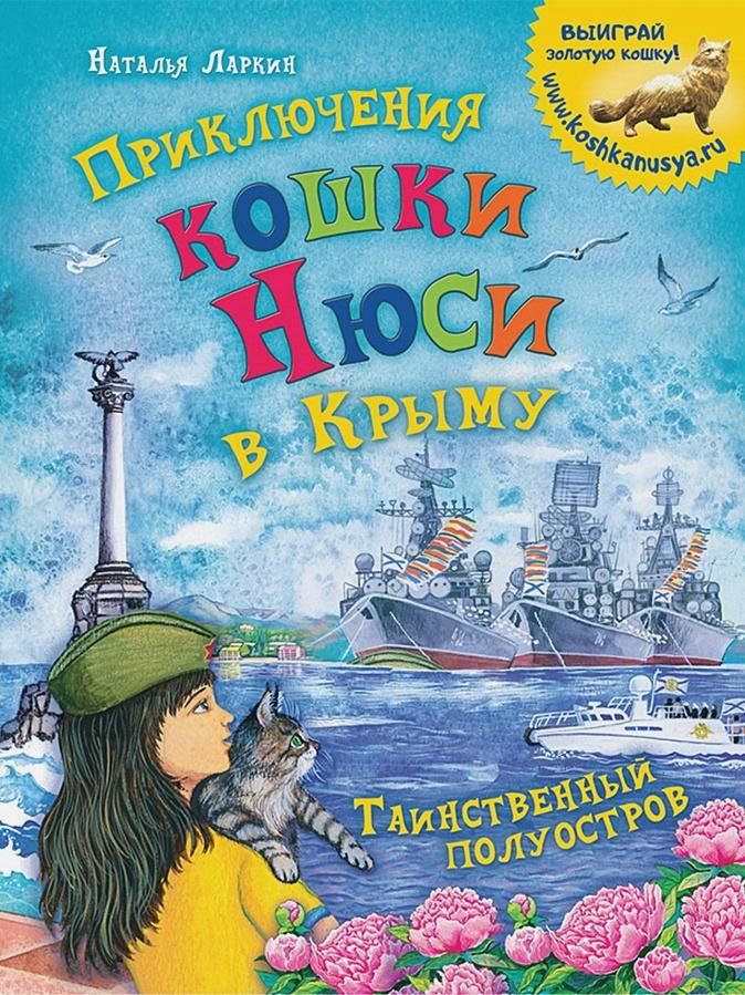 Ларкин Н В - Приключения кошки Нюси в Крыму. Таинственный полуостров обложка книги