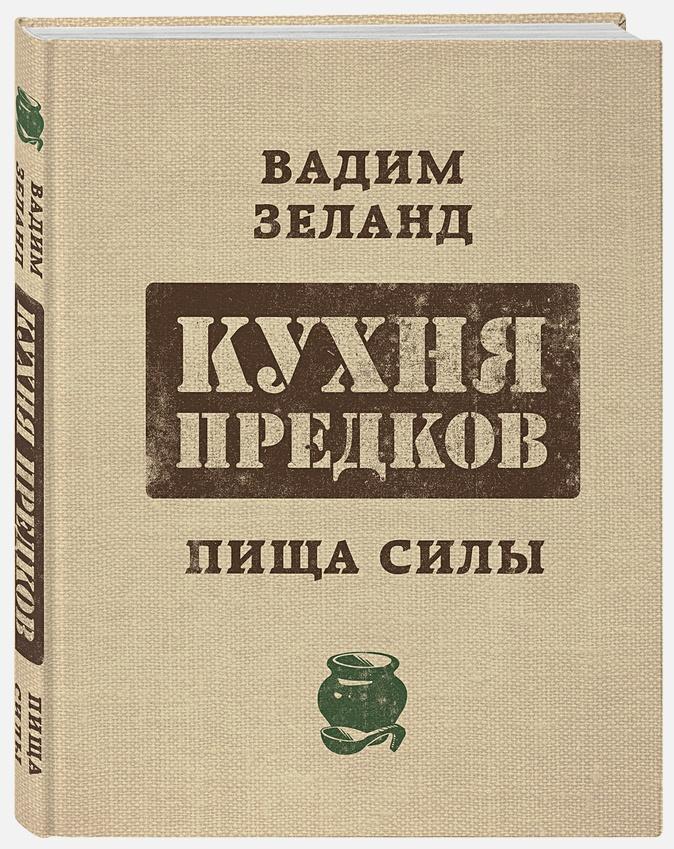 Кухня предков. Пища силы Вадим Зеланд
