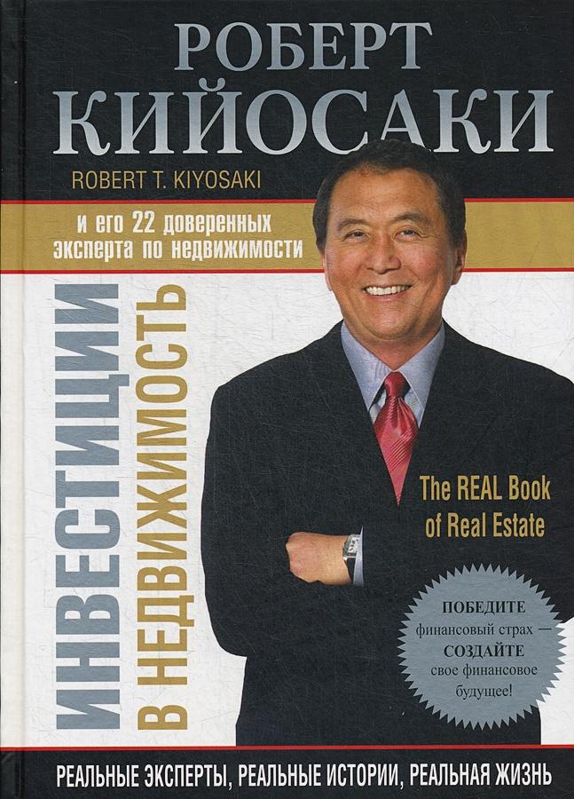 Кийосаки Р. - Инвестиции в недвижимость обложка книги
