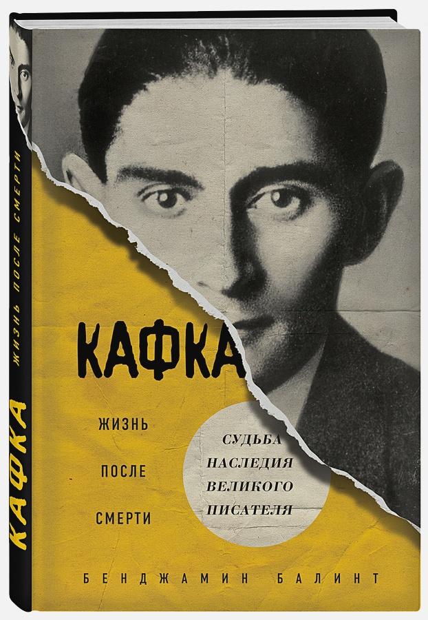 Кафка. Жизнь после смерти. Судьба наследия великого писателя Бенджамин Балинт