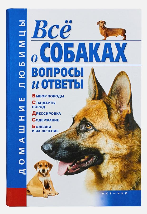 Гликина Е.Г. - Все о собаках. Вопросы и ответы обложка книги