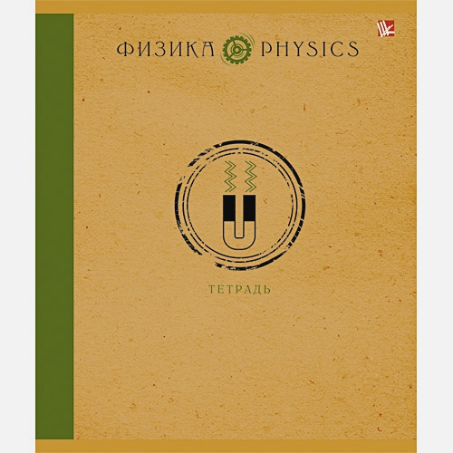 Школьная классика. Физика