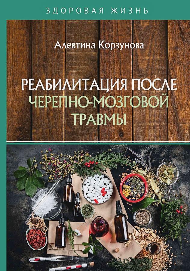 Корзунова А. - Реабилитация после черепно-мозговой травмы обложка книги
