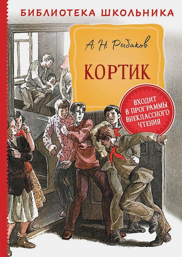 Рыбаков А. Н. - Рыбаков А. Кортик (Библиотека школьника) обложка книги